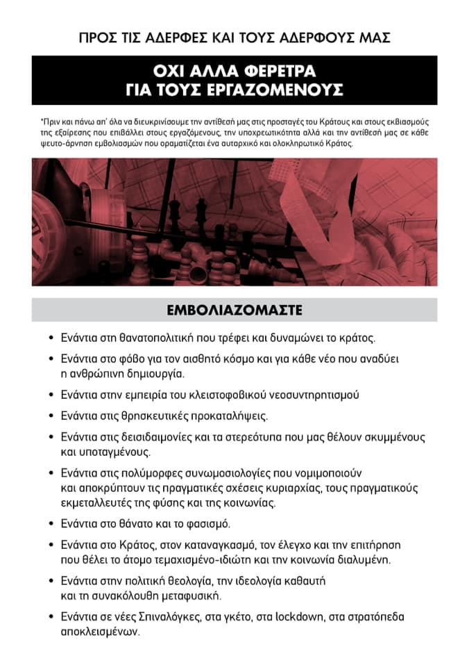 , Ζωή Γεωργούλα: Πανδημία: Υπάρχει τρόπος αλλά δεν επιλέγεται, INDEPENDENTNEWS