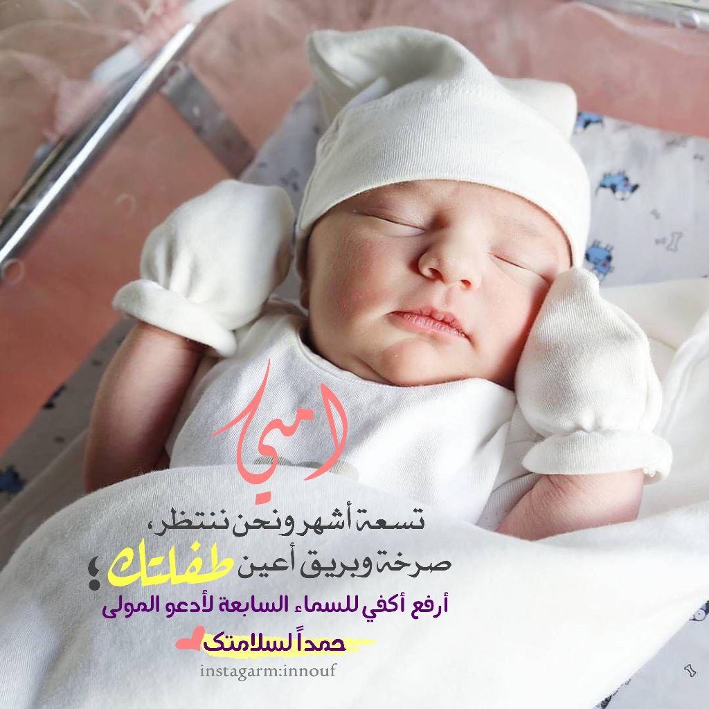 صور مولوده إقرأ تهنئة مولودة بنوته تهنئة مولودة جديدة رمزيات مواليد مكتوب عليها