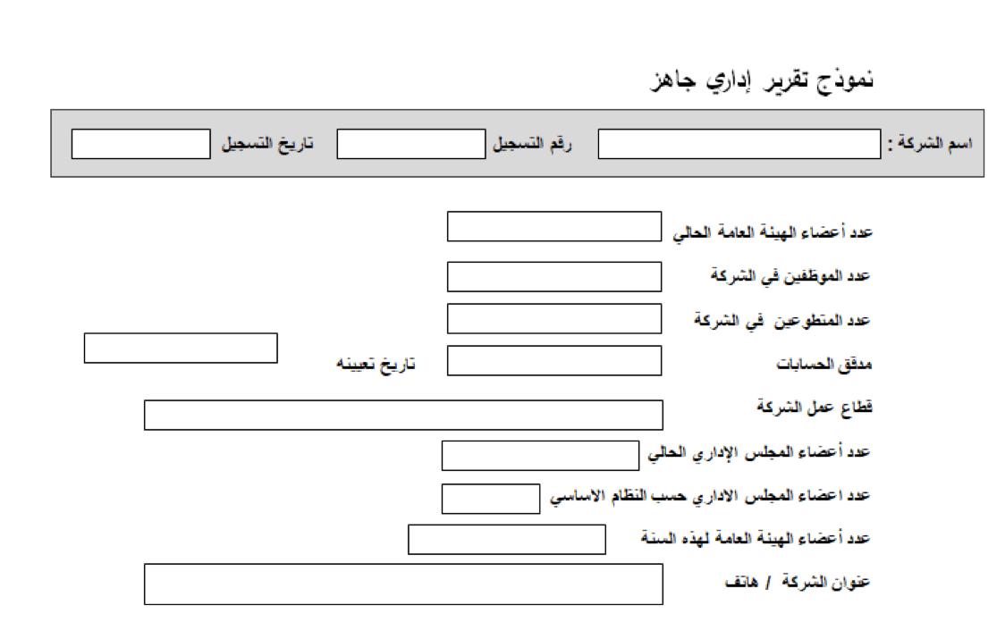 نموذج كتابة تقرير عمل