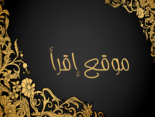 زخرفة الاسماء بالخط العربي إقرأ زخرفة الاسماء بالخط العربي وزخرفة اسماء فري فاير
