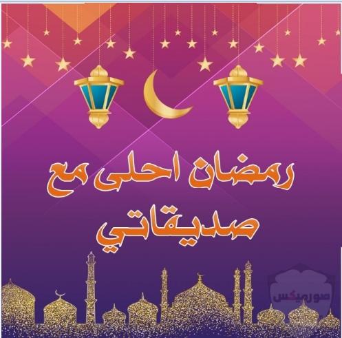 تهنئة رمضان لصديقتي إقرأ تهنئة رمضان لصديقتي و تهنئة رمضان لصديقتي 2021