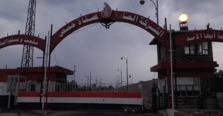 قضية فساد كبرى في مصفاة حمص.. ومديرها السابق يفر خارج البلد   اقتصاد مال و  اعمال السوريين