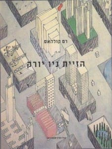 """כריכת ספרו של רם קולהאס """"הזיית ניו-יורק"""". על העטיפה: עיר הגלובוס השבוי, 1972 / מדלון וריסנדורפ"""
