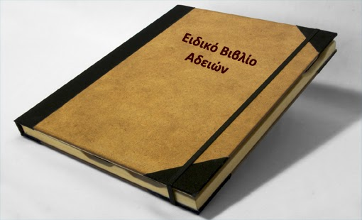 eidiko-vivlio-adeion.jpg?fit=510%2C310&ssl=1