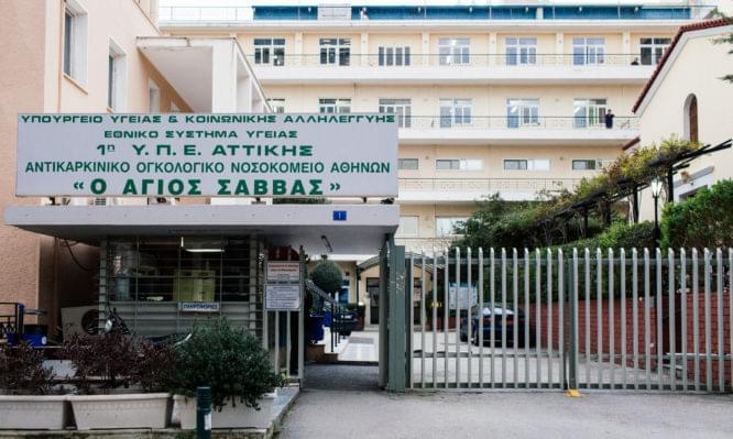 Συναγερμός στο αντικαρκινικό «Άγιος Σάββας»: Κρούσματα κορονοϊού σε ογκολογικούς ασθενείς και προσωπικό