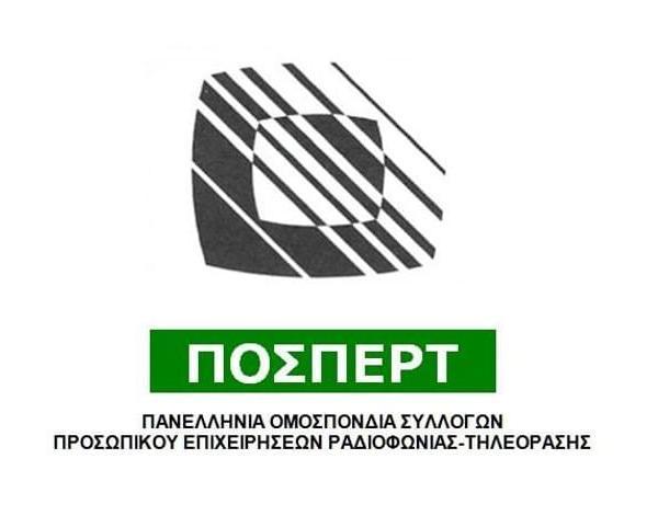 ΠΟΣΠΕΡΤ: Από τα ΜΑΤ του Σαμαρά (7 Νοέμβρη 2013) στα Lockdown του Μητσοτάκη (7 Νοέμβρη 2020)