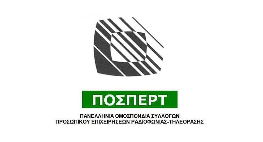 Ο Πρόεδρος της ΠΟΣΠΕΡΤ δικάζεται «Διότι δεν συνεμορφώθην προς τας υποδείξεις»