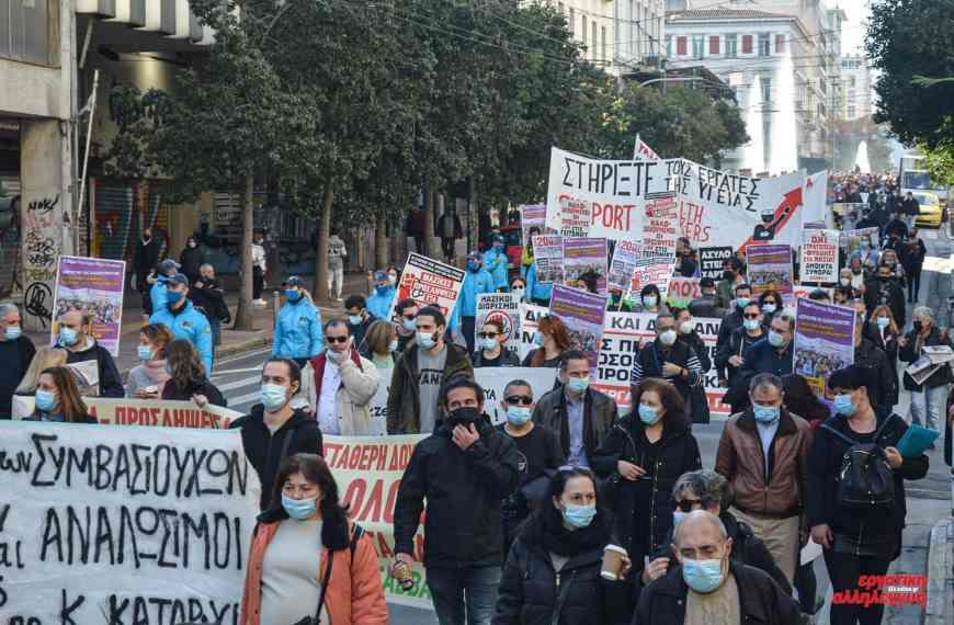 Πλήθος εργαζόμενων στα δημόσια νοσοκομεία διαδήλωσαν στην Αθήνα