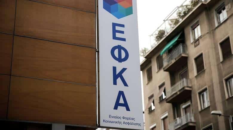 Ο e-ΕΦΚΑ βάζει «θηλιά στο λαιμό» 800.000 μη μισθωτών – Zητάει χρέη από προηγούμενα έτη «εδώ και τώρα»