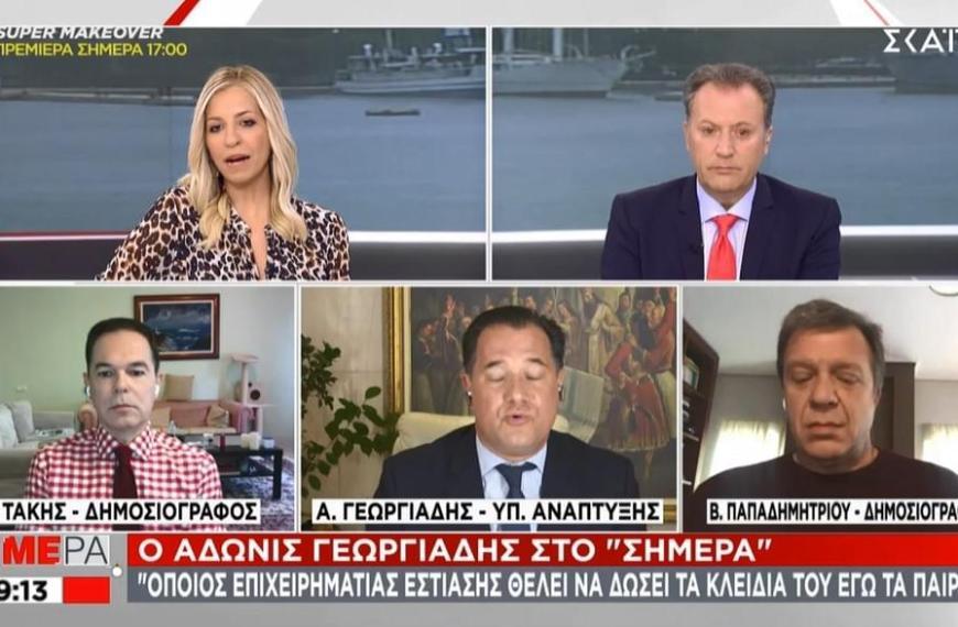 Προκλητικός ο Α. Γεωργιάδης κατά επιχειρηματιών εστίασης :  «Όποιος θέλει ας μας φέρει τα κλειδιά της επιχείρησής του» (Βίντεο)