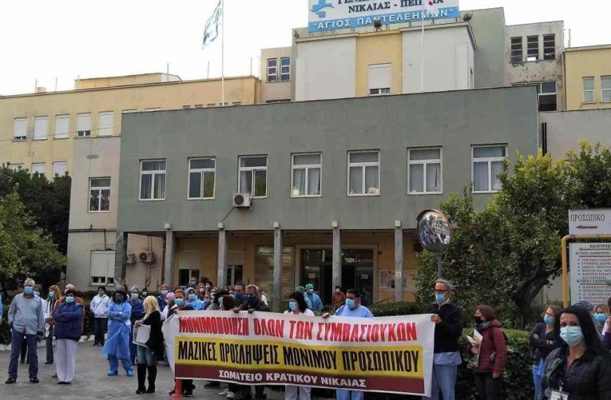 Την Δραματική κατάσταση στο Νοσοκομείο της Νίκαιας καταγγέλλει ο Σύλλογος Εργαζομένων