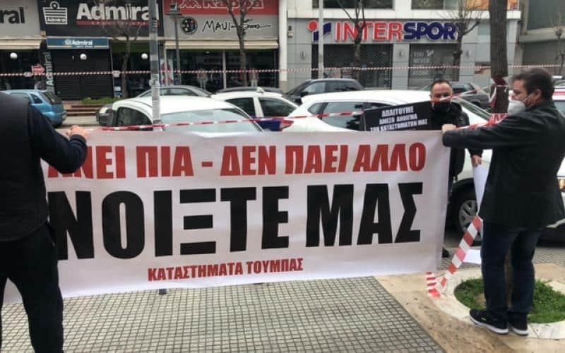 Θεσσαλονίκη: «Στα κάγκελα» έμποροι στην Τούμπα – «Ανοίξτε μας»