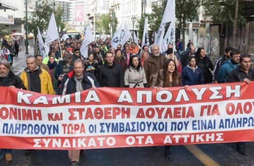 Συνδικάτο ΟΤΑ Αττικής: Κάλεσμα σε κινητοποίηση για το εργασιακό νομοσχέδιο