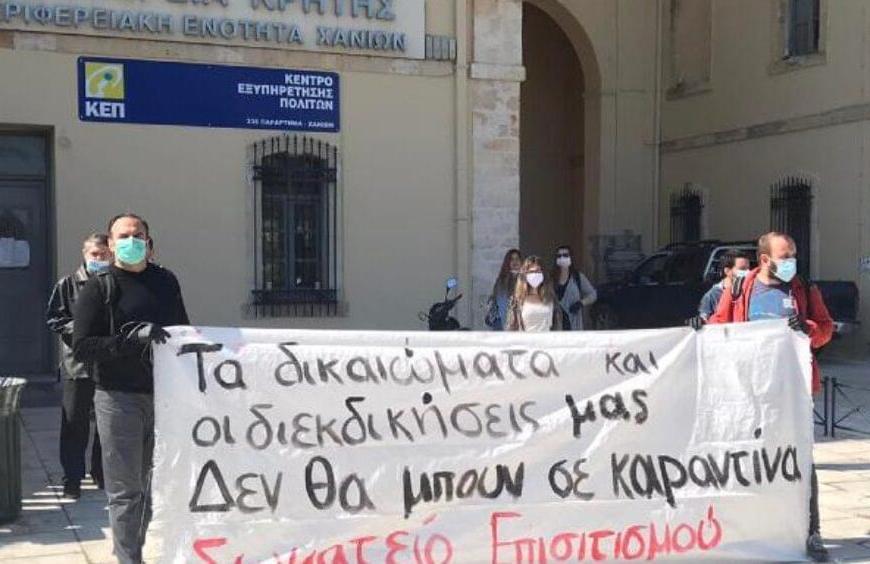 Χανιά: Κινητοποίηση σωματείων για την παράνομη απόλυση εργαζόμενης