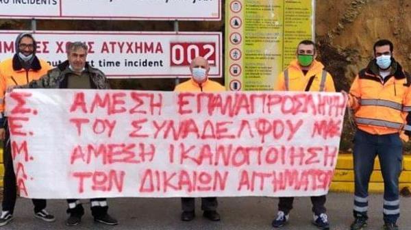 """Παράνομη-τρομοκρατική απόλυση συνδικαλιστή από τον εργολάβο της """"Ελληνικός Χρυσός"""""""