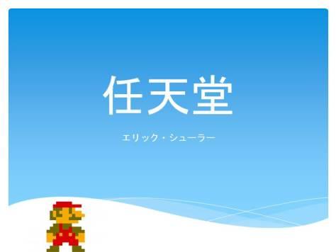 任天堂本社の発表