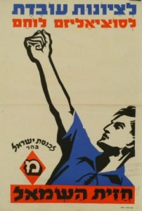 Mapam campaign poster 1944