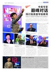 Beijing Morning Post