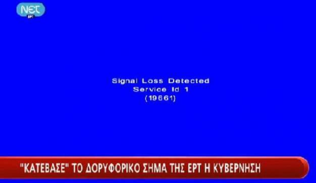 Agresión gubernamental contra la señal satelital de la ERT