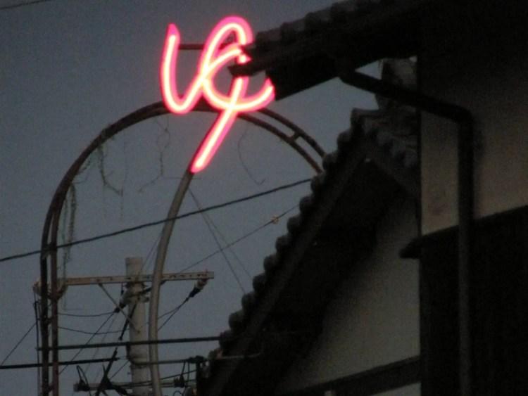 "Naoshima Bath ""I ♥︎ 湯"""