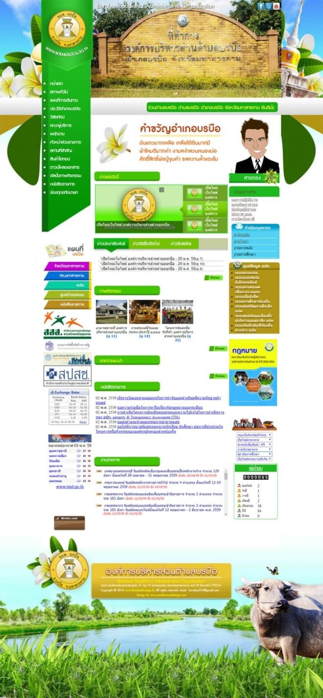 อีสานเว็บไซต์(33)
