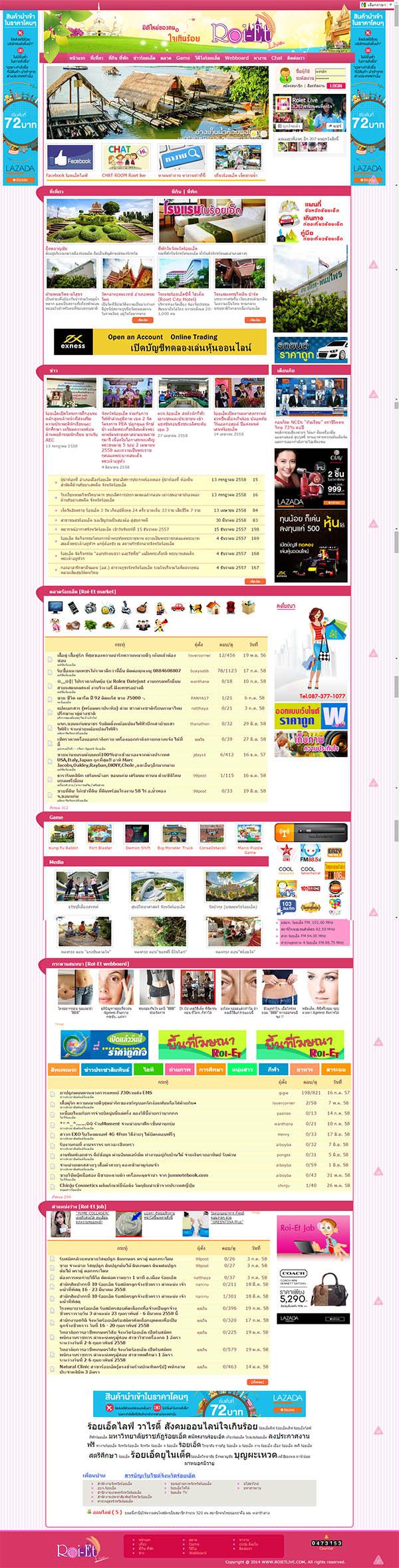 อีสานเว็บไซต์(7)