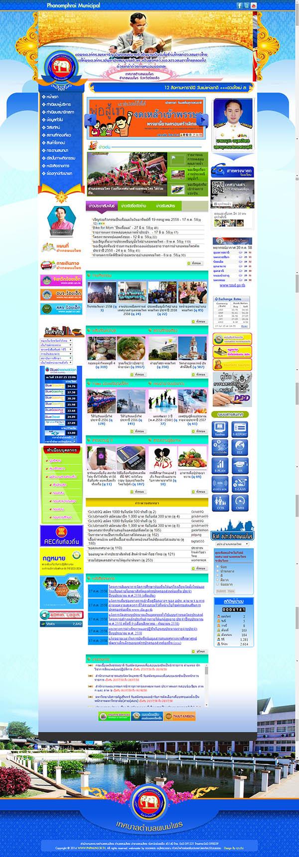 อีสานเว็บไซต์(8)