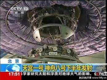 Tiangong6