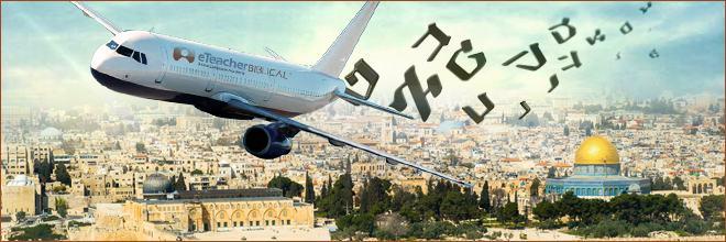 Aprenda as maravilhas da Bíblia e concorra a uma viagem com acompanhante para Israel!