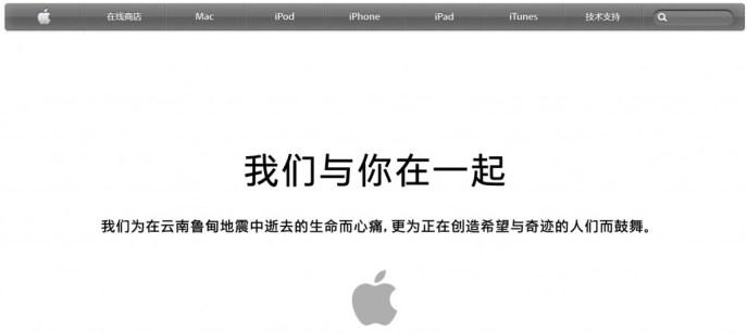Apple-donación-China-2