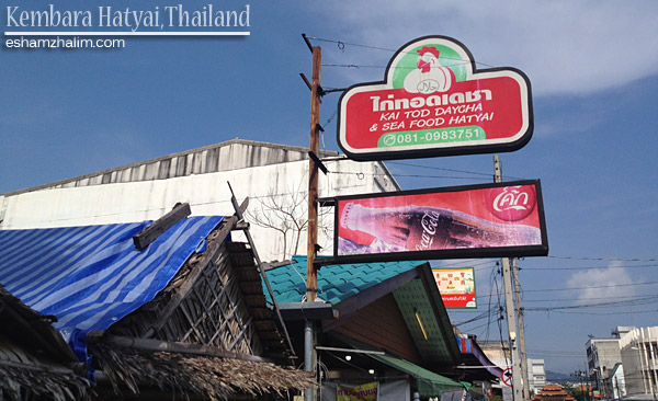 kembara-hatyai-thailand-tempat-menarik-di-hatyai-tempat-shopping-di-hatyai-restoran-halal-di-hatyai-restoran-kai-tod-daycha-eshamzhalim