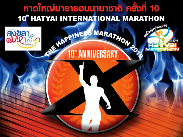 10th-hatyai-international-marathon-2016-eshamzhalim