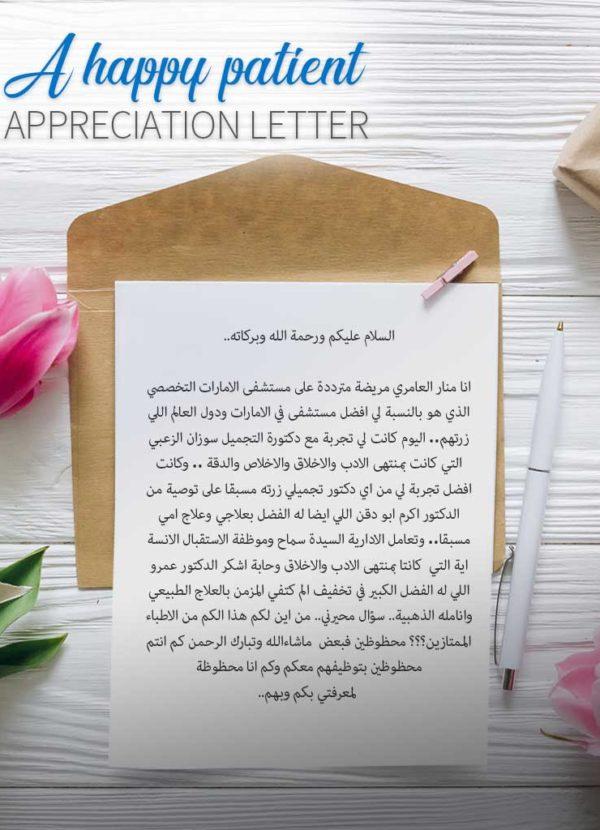 ESH-appreciation-letter-04-s