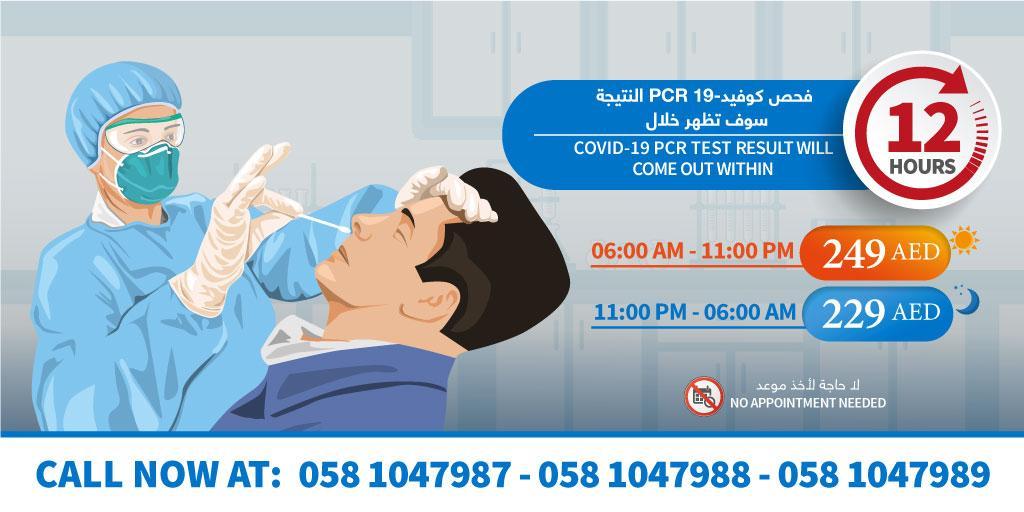 PCR-Swab-Test