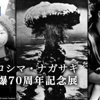 """<!--:es-->【Finalizado】Exposición """"Hiroshima-Nagasaki. 70 años de la bomba atómica"""" en Barcelona y Granollers<!--:--><!--:ja-->【終了】ヒロシマ・ナガサキ原爆70周年記念展<!--:-->"""