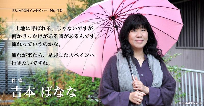 ESJAPÓNインタビュー No.10:吉本 ばなな
