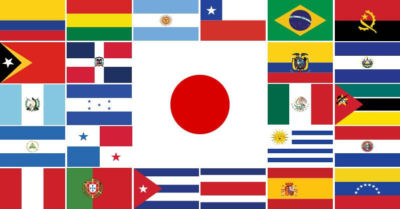 「多面体日本、交差するアイデンティティの過去、現在、未来」東京外国語大学にて国際シンポジウム
