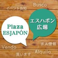 <!--:es-->Plaza ESJAPÓN<!--:--><!--:ja-->エスハポン広場<!--:-->