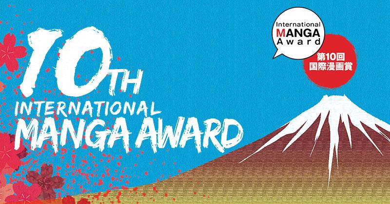 Mayo2016_InternacionalMangaAward_Portal