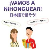 """<!--:es-->[Online] """"¡Vamos a Nihonguear... ONLINE!"""" 6ª edición de las sesiones de conversación en japonés<!--:--><!--:ja-->[オンライン] 第6回「日本語で話そう!Vamos a Nihonguear ONLINE」<!--:-->"""