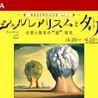 "<!--:es--> [Fukushima] Exposición 20º Aniversario ""Surrealismo y Dalí""<!--:--><!--:ja--> [福島] 開館20周年記念展『シュルレアリスムとダリ ~幻想と驚異の超現実~』<!--:-->"