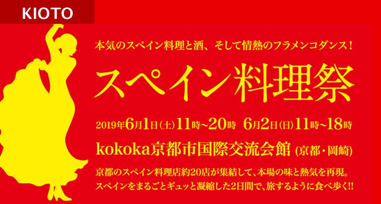 mayo2019_kioto-gastronomia-spain