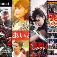 """<!--:es--> [VIC (Barcelona)] Cine japonés en el """"Festival Nits de cinema oriental 2019""""<!--:--><!--:ja--> [ビック (バルセロナ)]『Festival Nits de cinema oriental 2019』にて日本映画上映<!--:-->"""