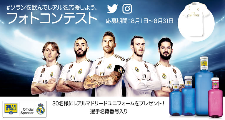 ago2019_-solan_real-madrid_campaign_top