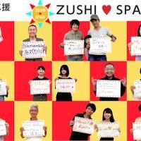 <!--:es-->Encuentro con el equipo español de vela en la ciudad de Zushi<!--:--><!--:ja-->神奈川県逗子市「スペインセーリングチーム」ホストタウンとして応援キャンペーン<!--:-->