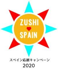 ago2019_zushi-spain_logo