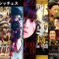 "<!--:es--> [Barcelona] Japón se presenta en la 52ª edición de ""Sitges Film Festival""<!--:--><!--:ja--> [バルセロナ] シッチェス・カタロニア国際映画祭2019 日本映画の上映情報<!--:-->"