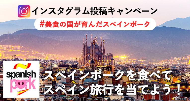 nov2019_spanishpork_campana-jp