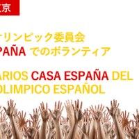 <!--:es--> [Tokio] Voluntarios CASA ESPAÑA del Comité Olimpico Español<!--:--><!--:ja--> [東京]「スペインオリンピック委員会 CASA ESPAÑA」が東京オリンピック期間中のボランティアを募集<!--:-->
