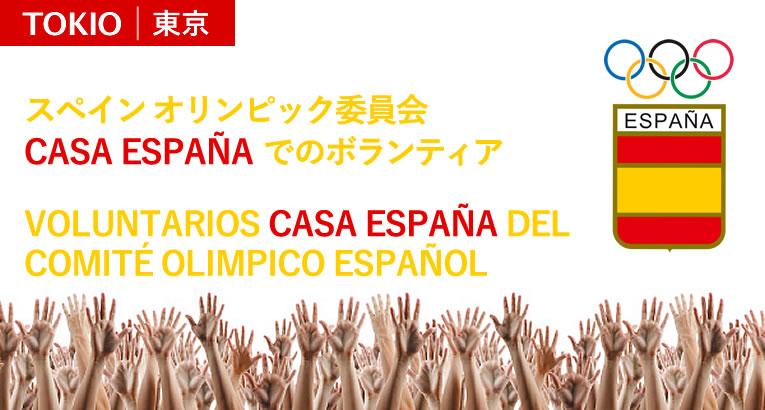 nov2019_voluntarios-casa-espana